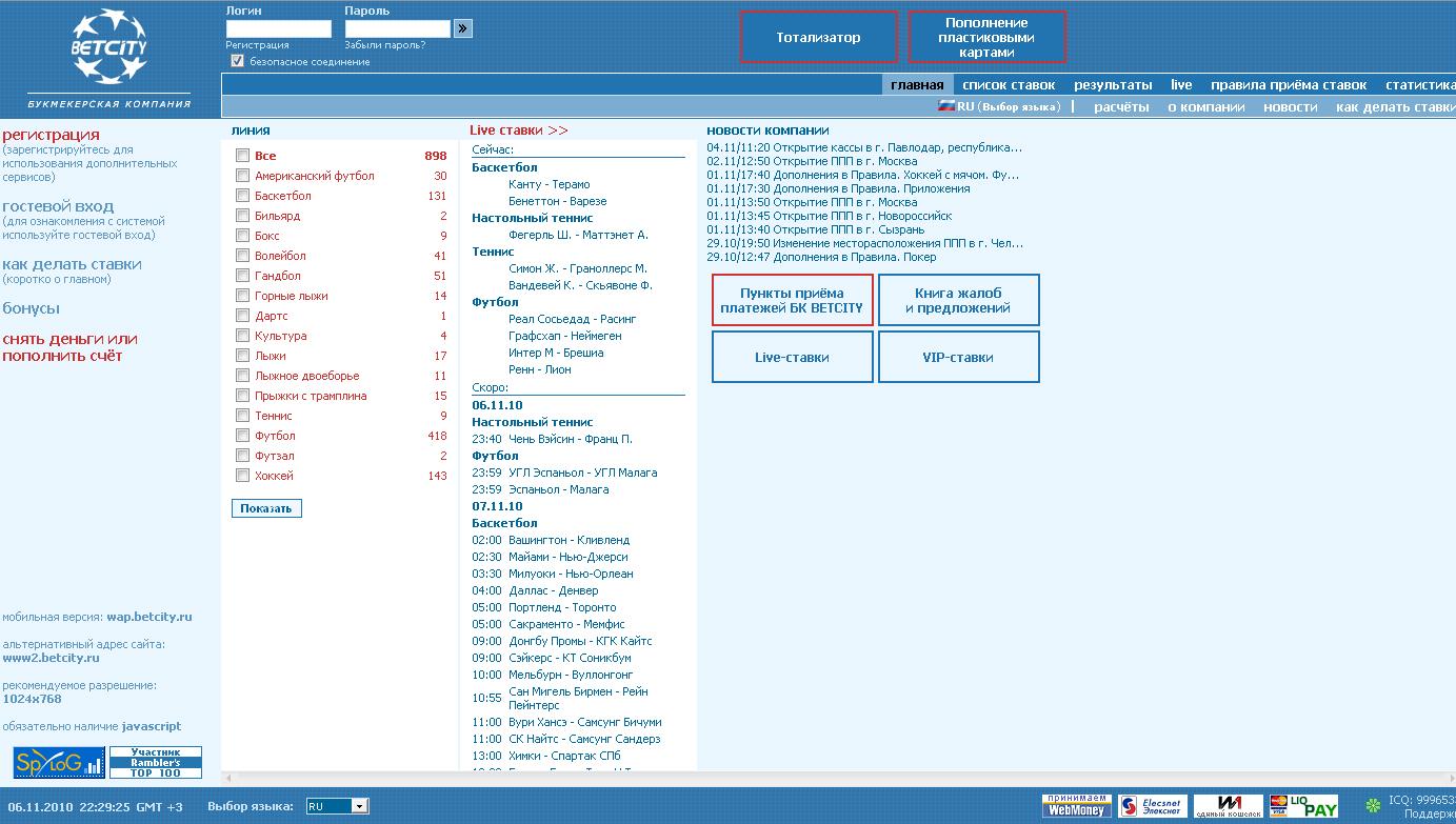 Бк Бетсити Доступ К Сайту Альтернативные Ссылки