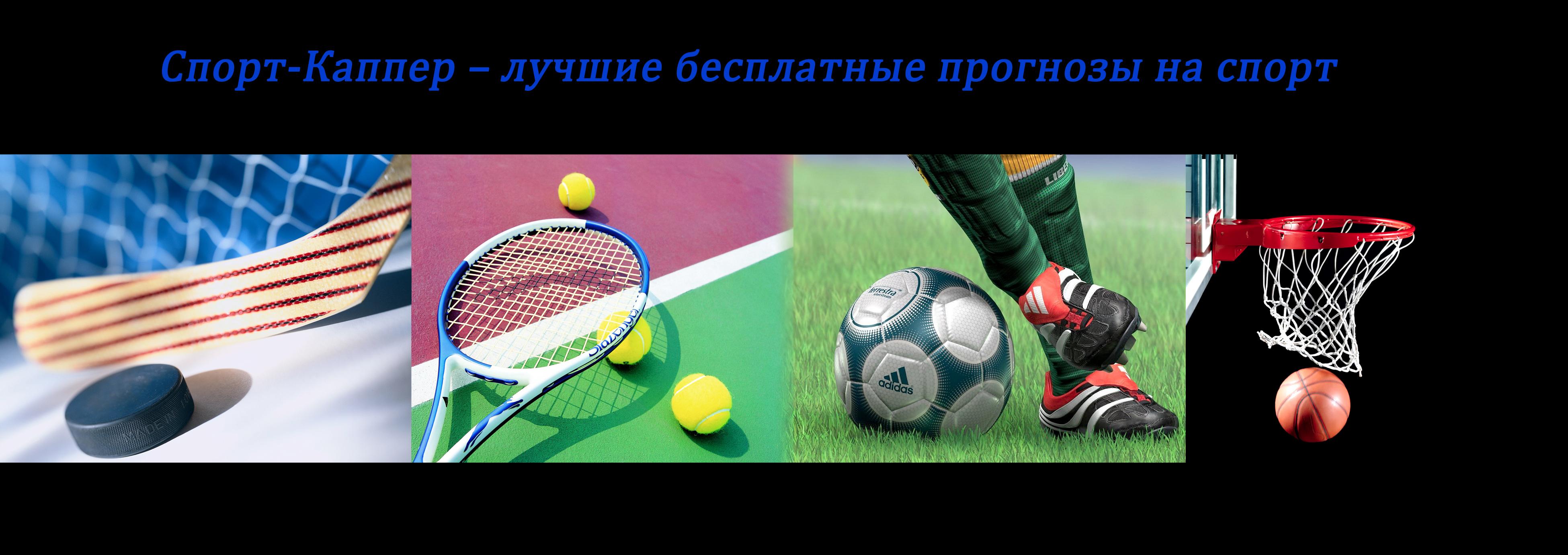 Стратегия Щукина на футбол для live ставок